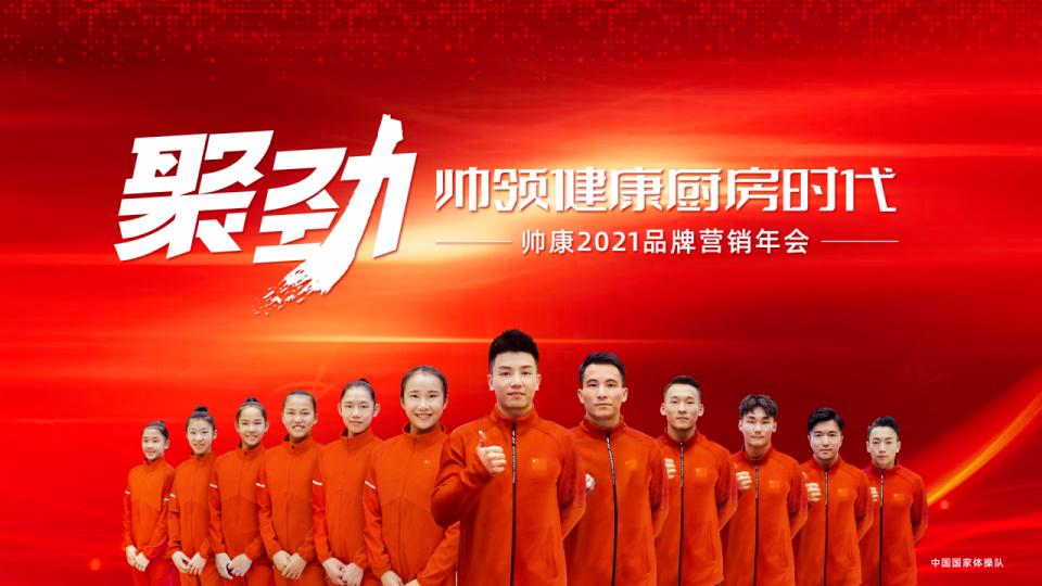 帅康牵手中国体操队,倡导健康生活