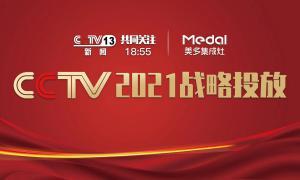 美多集成灶CCTV黄金时段高频投放,打响2021年品牌推广第一枪