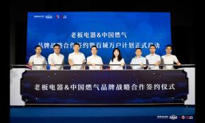老板电器与中国燃气签订战略合作协议,解决中式烹饪厨房难题