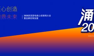 """涌立潮头,创新未来丨""""涌创2021""""浙派厨电核心经销商大会成功召开"""
