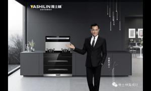 雅士林古天乐款集成灶全新上市,六大黑科技引领蒸烤新方向