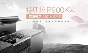 新盘点丨2020年度厨电行业重磅新品