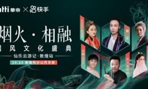 《烟火·相融国风文化盛典》暨华帝2020年品牌发布会将在大漠敦煌开播