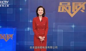 品质高于一切,蓝炬星携手《品质》栏目赋能中国质造