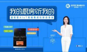 蓝炬星AIoT高端集成灶新品首发,引领集成灶产业智能化变革