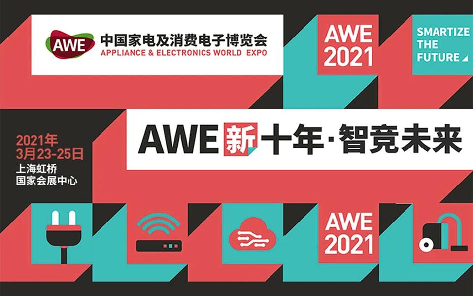 聚焦厨电AWE2021展,不一样的厨房解决方案,一样的品牌雄心