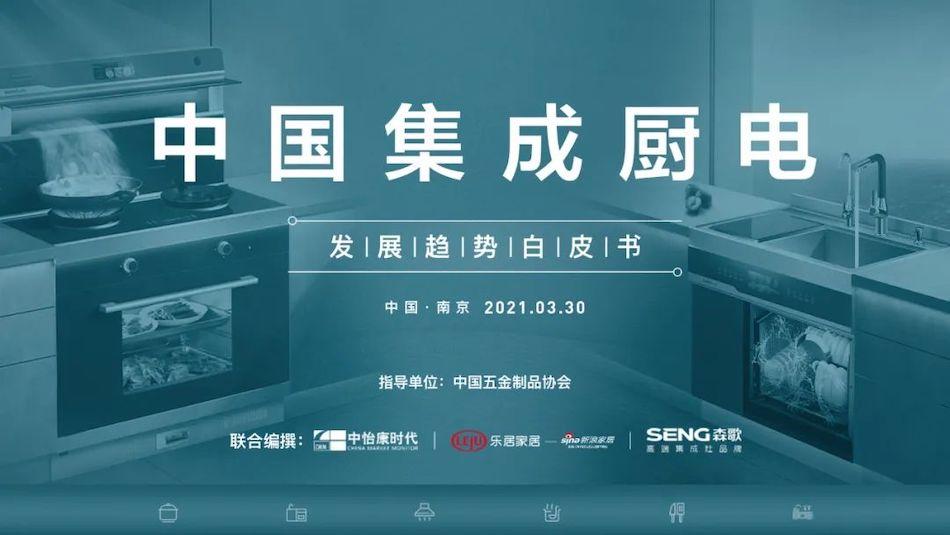 """《中国集成厨电发展趋势白皮书》发布,定调""""烹饪+净洗""""两大中心套系化,森歌为何能立于潮头?"""