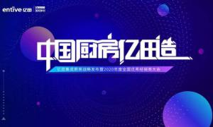 中国厨房市场机会爆发在即,亿田集成灶双爆品战略抢滩千亿市场
