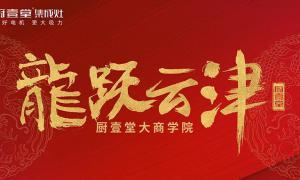 龙跃云津:厨壹堂大商培育迈出扎实