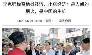"""厨电行业搞活""""地摊经济""""的可行性报告"""