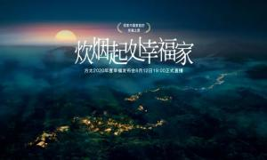 方太集成烹饪中心Ⅱ代今晚发布,能否成为集成厨电大趋势?