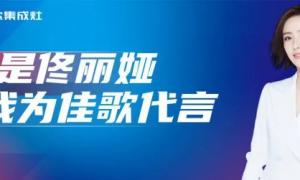 重磅丨国民女神佟丽娅成佳歌集成灶首位品牌代言人