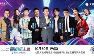 和黄磊、李荣浩等一起去火星人10周年庆看【新厨房主张】