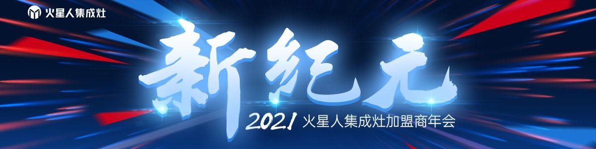 2021年火星人加盟商年会
