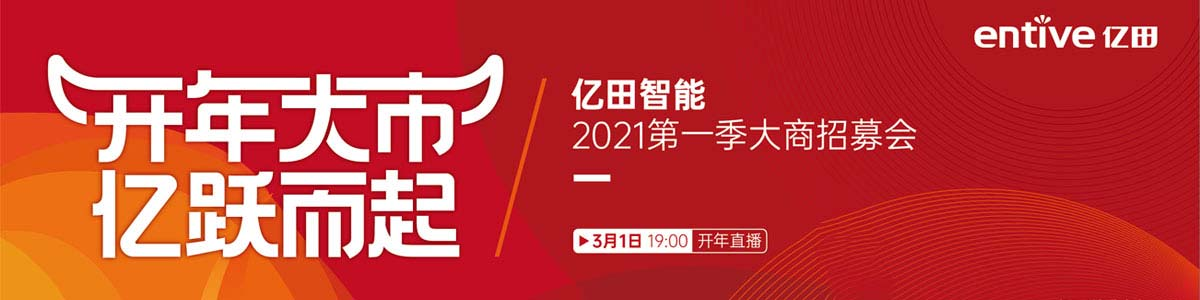 """""""开年大市 亿跃而起""""亿田智能2021第一季大商招募会线上直播"""