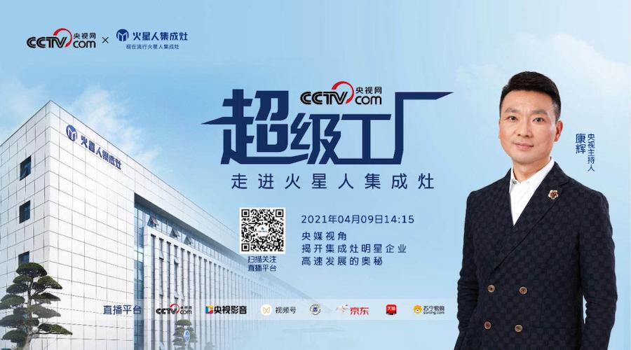 康辉:在火星人集成灶看见中国超级工厂