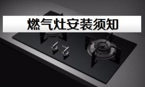 燃气灶怎么安装?安装后如何调试?