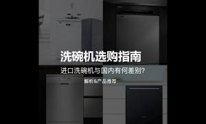 洗碗机推荐,进口洗碗机与国内有何差别?
