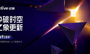 智能烹饪管家S9新品首发,亿田集成灶再创行业新品类