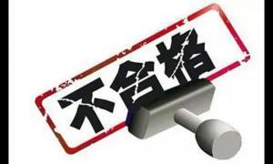 广东省年度抽检不合格名单公布:34款热水器产品抽检不合格涉及这29家生产企业!