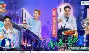 7月,《听说很好吃》《京城十二时辰》等新节目,有老板电器独家冠名!