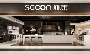 帅康发布《自清洗集成灶发展趋势白皮书》:厨房与健康深度融合时代到来