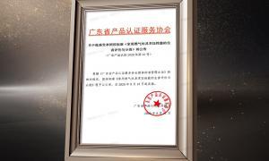 引领行业发展,美的联合广东省产品认证服务协会发布家用燃气灶生香标准