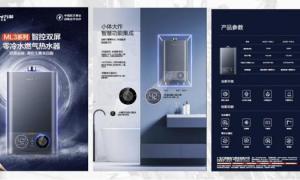 国内领先!万和电气燃气热水器获广东省科技成果鉴定