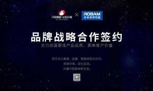 【共建中国厨房新生态】月兔橱柜|全屋定制与老板电器战略合作