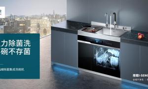 洗碗机什么牌子比较好? 森歌U8满足消费者冠军品质生活追求