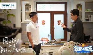 """森歌携手《冠军的新家》为张继科带来理想中的""""冠军厨房"""""""