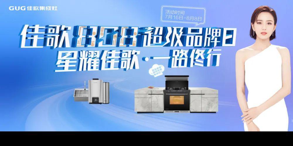 佳歌808超级品牌日,深入Z世代解锁营销新玩法