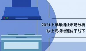 2021上半年烟灶市场分析:线上规模