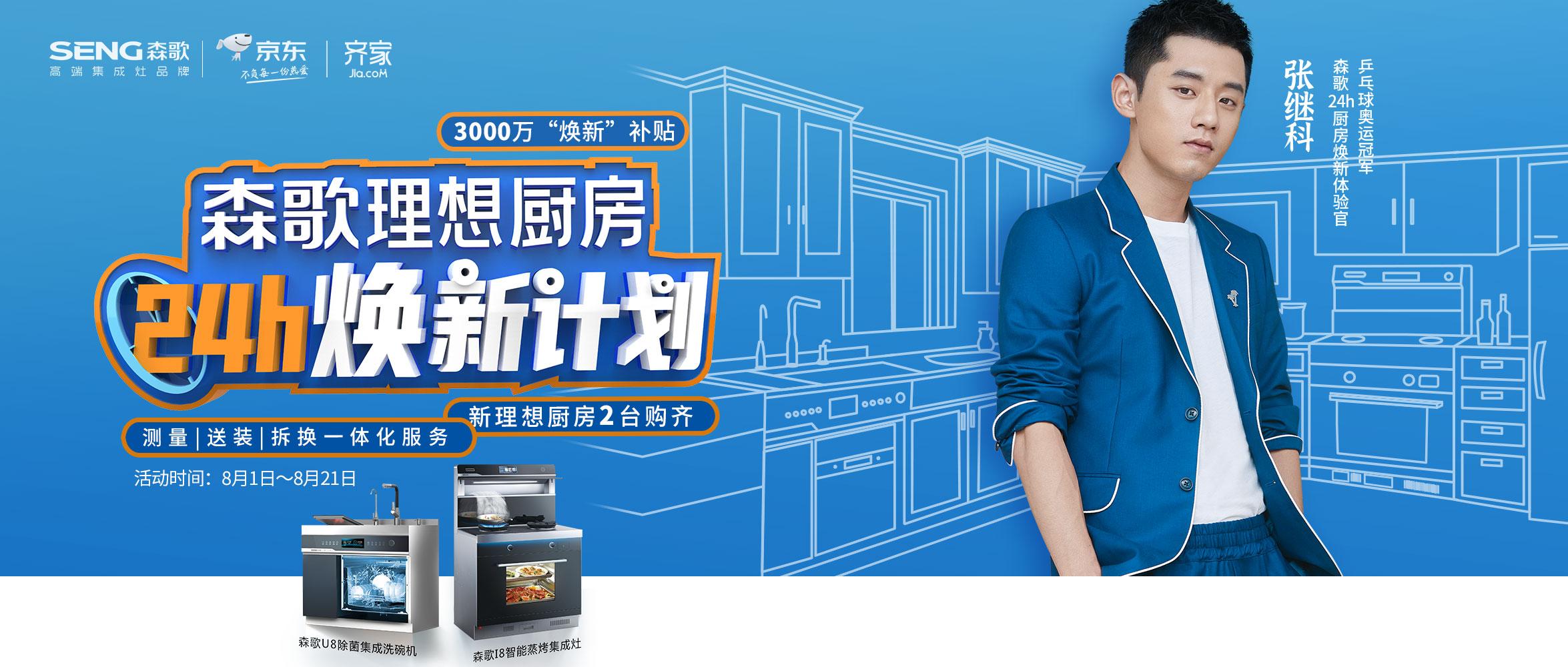 24h焕新理想厨房,森歌全面进军万亿旧改蓝海