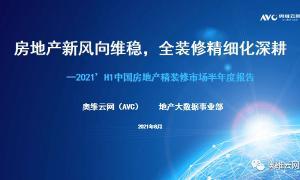 半年报告 | 2021年H1中国房地产精装修热水器、净水器市场总结