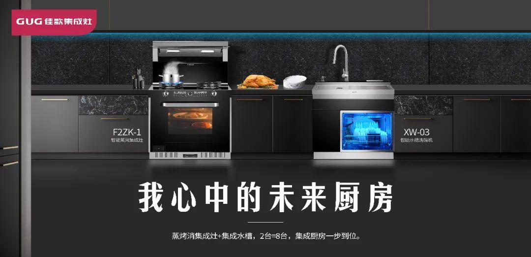 佳歌集成灶的品牌年轻化与新青年厨房生活主张