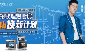 定义中国理想厨房新模样,森歌电器开启集成厨房的智能4.0时代