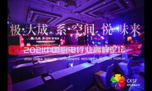 横扫中国厨电行业高峰论坛3项大奖,森歌电器以卓越科技彰显品牌力量