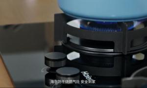 海尔燃气灶28项专利技术,共同打造安全厨房场景