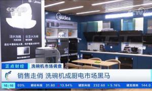 央视关注厨电黑马洗碗机 美的以数智化打造中国智造新名片