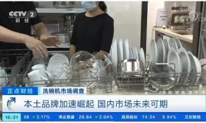 洗碗机销量暴涨!线下均价破7000元 热门机型一度断货