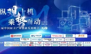 """""""纵观十机 乘势而动"""",2021年第三届中国厨卫产业创新发展峰会盛装登场"""